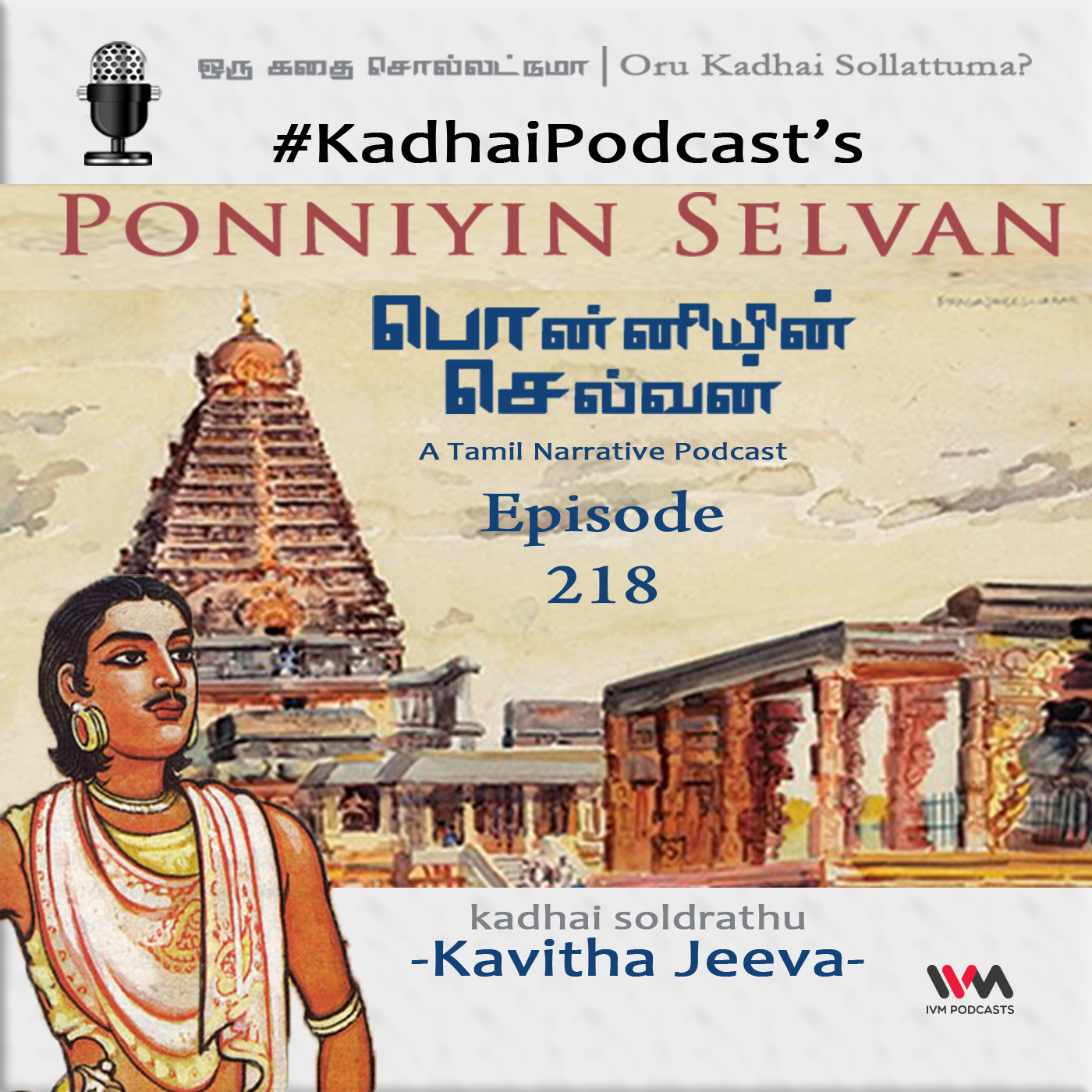 KadhaiPodcast's Ponniyin Selvan - Episode # 218