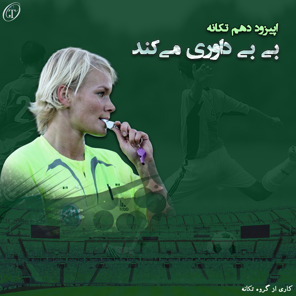 Episode 10 Bibiana Tekaneh Coverart تکانه