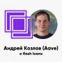 Artwork for ББ-112: Андрей Козлов (Aave) о flash loans