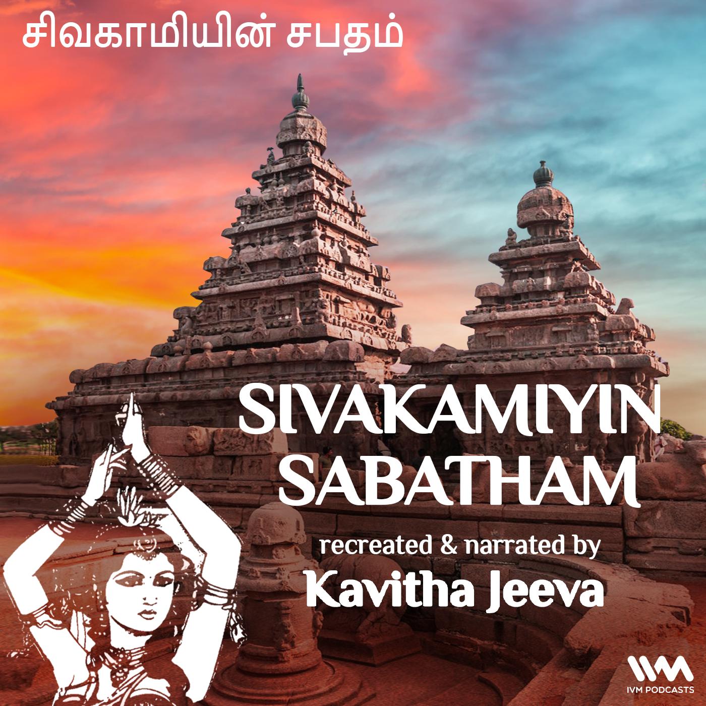 Sivakamiyin Sabatham - Announcement