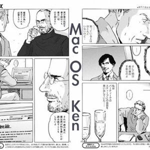 Mac OS Ken: 03.27.2013