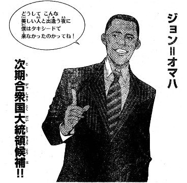 Batman, Geneon, and Barack Obama in Air Gear!