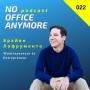 Artwork for 022 Business edition: Wantrepreneur to Entrepreneur c Брайянoм Лофрументо (на английском)