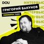 Artwork for Григорий Бакунов (bobuk) — о переезде в Киев, работе CTO в Parimatch Tech и украинском ИТ