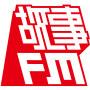 """Artwork for 故事FM (China's """"This American Life"""") Founder Talks Storytelling in Modern China"""