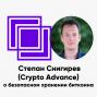 Artwork for ББ-141: Степан Снигирев (Crypto Advance) о безопасном хранении биткоина