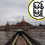 Artwork for Globalisation, Geography & Environment at Inle Lake: Part 1