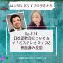 Artwork for Ep.124 日本語教育について& ゲイのステレオタイプと無意識の差別