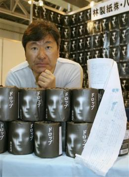 Japan's Scariest Toilet Paper!