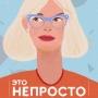 Artwork for «К счастью, я часто попадаю в глупые ситуации» Оля Левина и ее иллюстрации