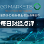 Artwork for 多国股票相继创下新高,疫情增速下降,金融市场反攻的号角是否已经吹响? 每日财经点评 2020-02-13
