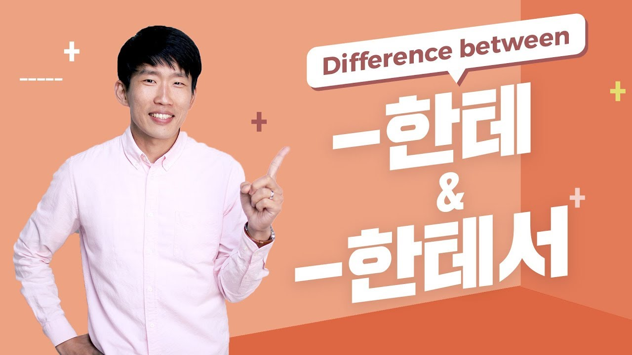 """One word means both """"to"""" and """"from"""" in Korean?"""