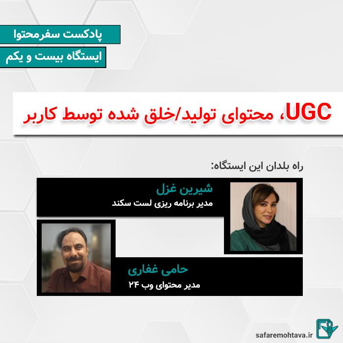 UGC- محتوای تولید/خلق شده توسط کاربر