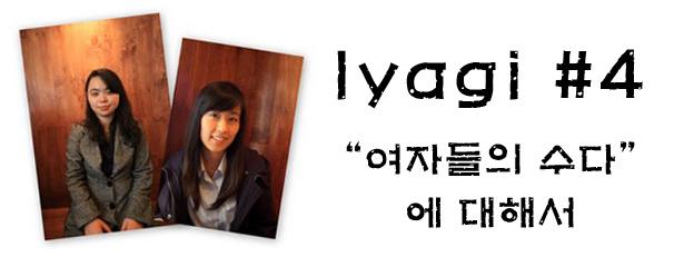 TTMIK Iyagi #4 - 여자들의 수다