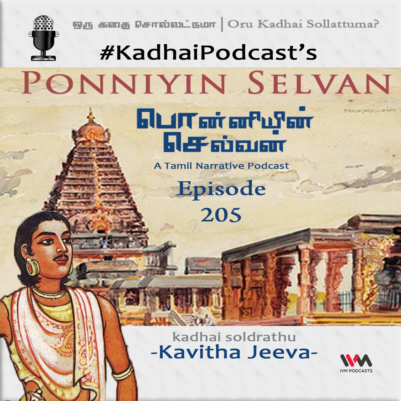 KadhaiPodcast's Ponniyin Selvan - Episode # 205