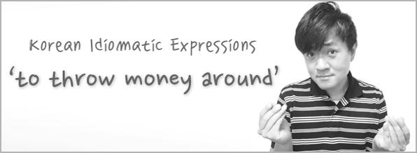 TTMIK - Korean Idiomatic Expressions - �� 물 쓰듯 하다
