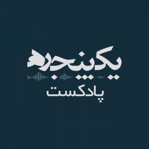 پادکست فارسی یک پنجره YekPanjare