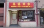 Artwork for Preview: Aaron Chan's family's bakery - a documentary in the works