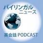 Artwork for 303. バイリンガルニュース 02.15.18