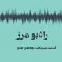 Artwork for رادیو مرز ۱۳ - بچههای طلاق