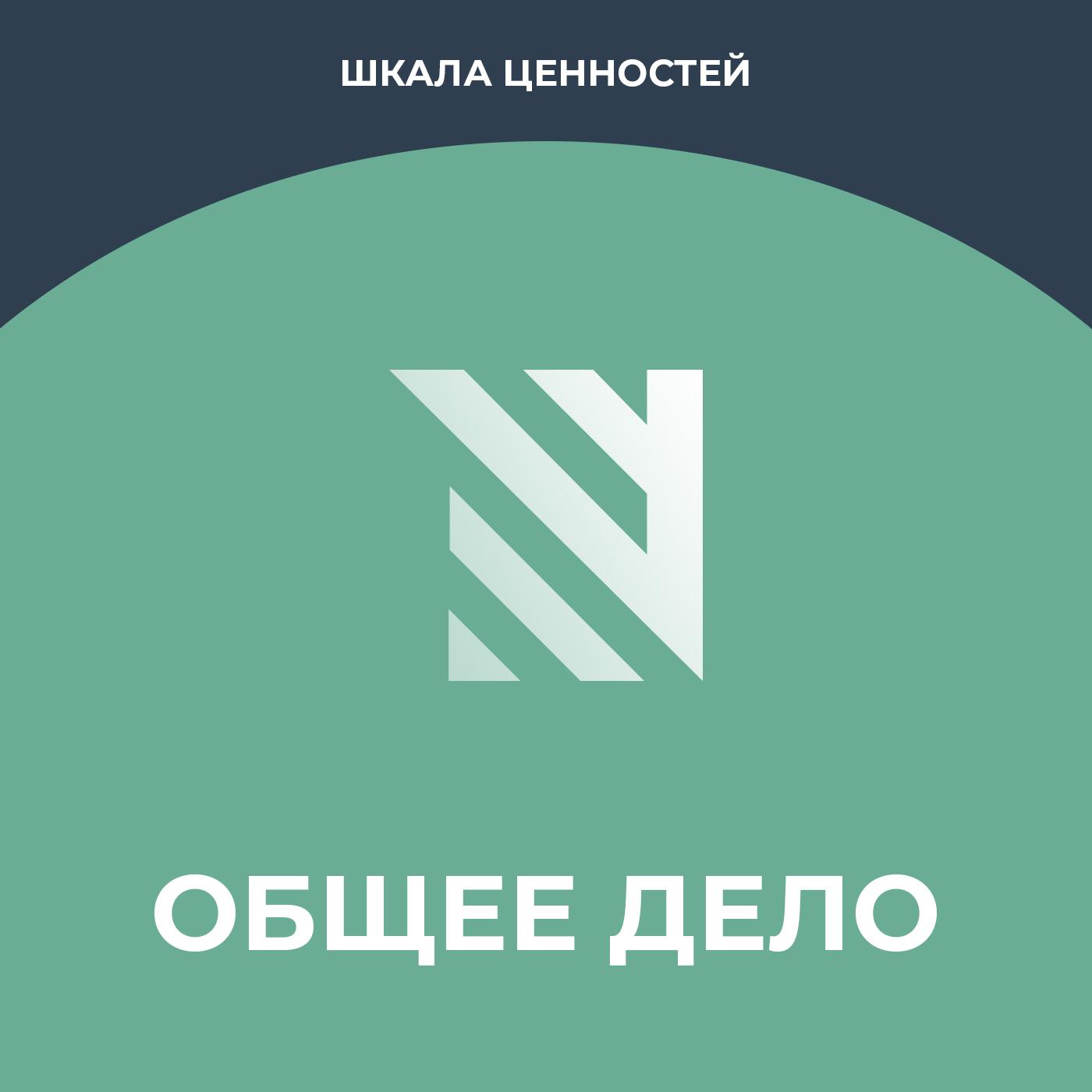 Общее дело #9. Юлия Кривцова. Как менять нестоличный город?