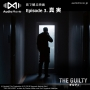 Artwork for Episode 3. 真実 - THE GUILTY / ギルティ by AudioMovie®