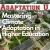 Adaptation U. – Mastering Climate Adaptation in Higher Education show art