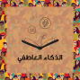 Artwork for لماذا أغضب ؟