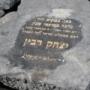 "Artwork for על הירצחו של ראש הממשלה יצחק רבין ז""ל"