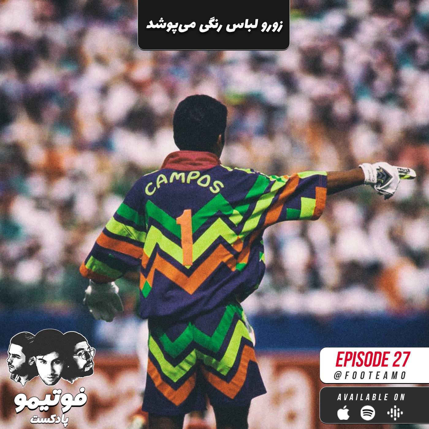 Poster Episode27 پادکست فوتبالی فوتیمو