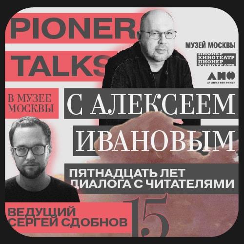 Интервью с Алексеем Ивановым — беседы с читателями, распределение ресурсов между Москвой и регионами и новый аудиосериал