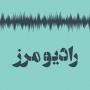 Artwork for رادیو مرز ۴ - مرگ آدم عزیز