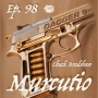 Artwork for Episode 98. Mercutio (2 Star Crossed Lovers 2) - mixed by Chuck Bradshaw