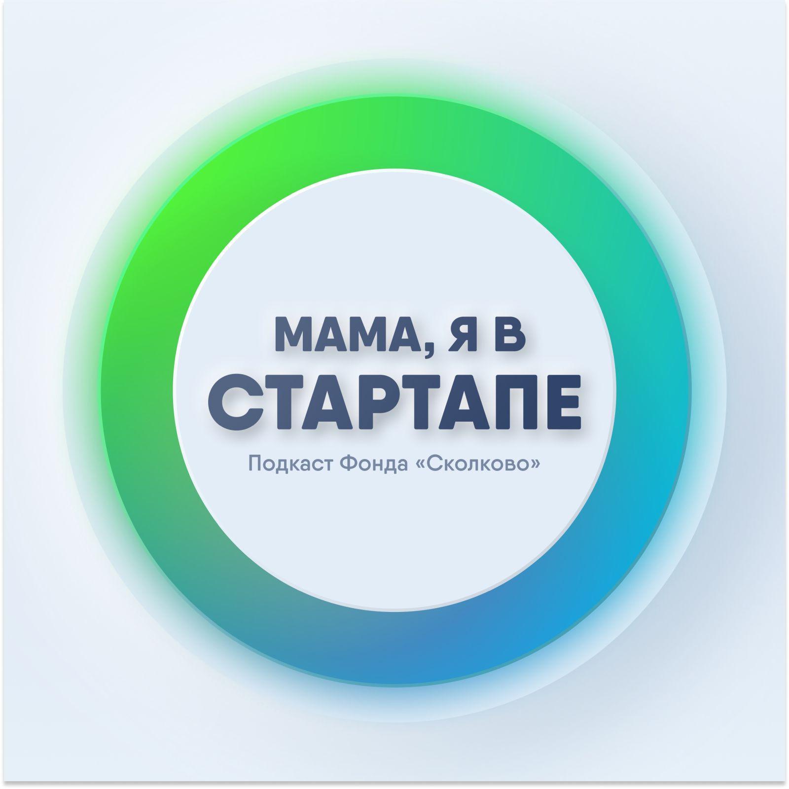 """№1 - Игорь Дроздов из Фонда """"Сколково"""" и стартап webiomed.io"""