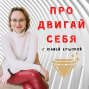 Artwork for Как красиво пить шампанское - Деловой Этикет.