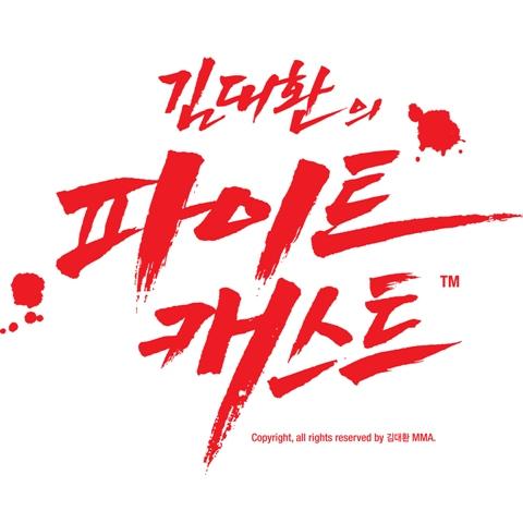ILJINBIO 김파캐MAD Ep1 Part2 짝동과 조남진의 파이트캐스트!
