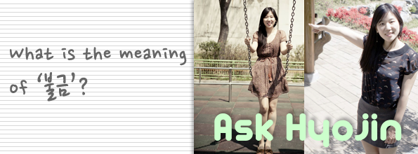 TTMIK [Ask Hyojin] What's the meaning of 불금?