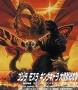 Artwork for Lady Mothra - Kaiju Series