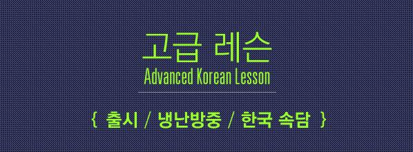Advanced Korean Lesson (고급 레슨) / 출시, 냉난방중, 한국 속담