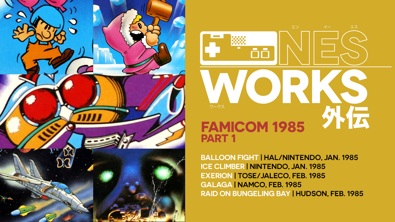 NES Works Gaiden #28: Balloon Fight / Ice Climber / Exerion / Galaga / Bungeling Bay