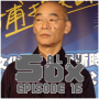 Artwork for Salty DX Episode 15 - Yoshiyuki Tomino is a Motherfucker