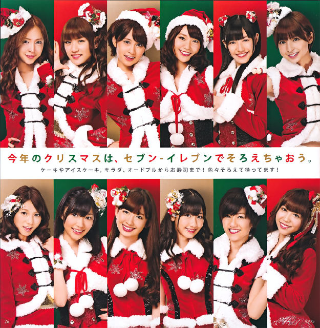 AKB48 Merry Christmas ULTIMATE SERIES