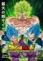 "Artwork for Swarthy Nerd Ep 04 ""Dragonball Super Broly Uncut Full Movie HD 2019"""