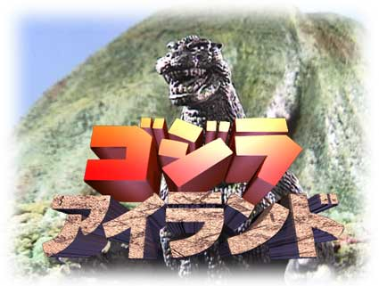 Godzilla Island (1997-1998) | Chapters 14 through 15 show art
