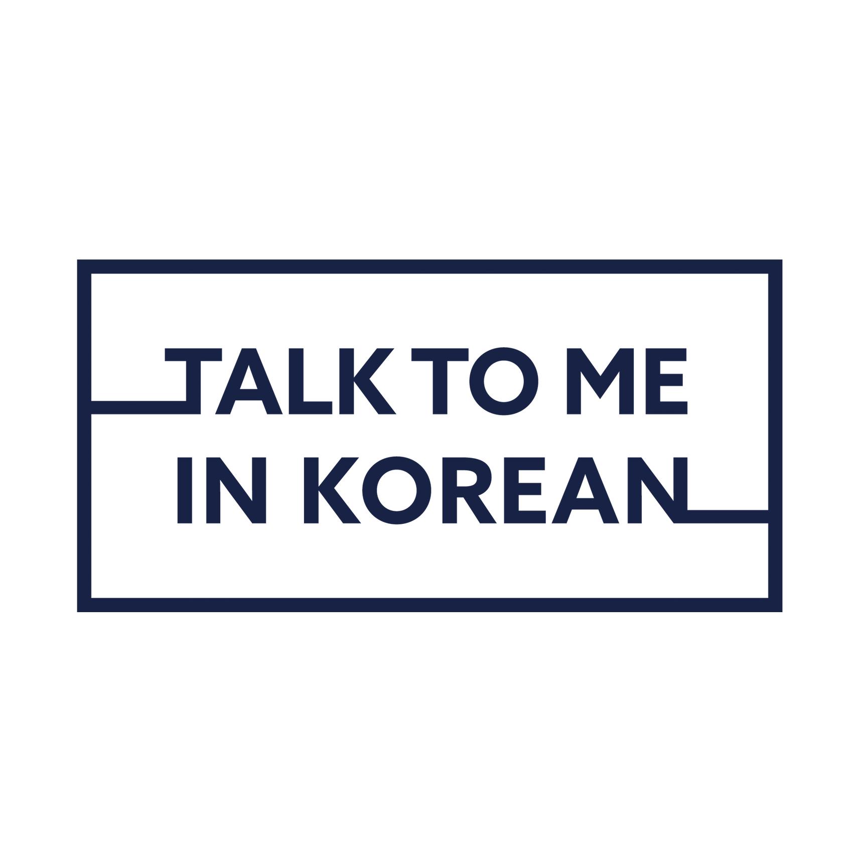 Talk To Me In Korean show art
