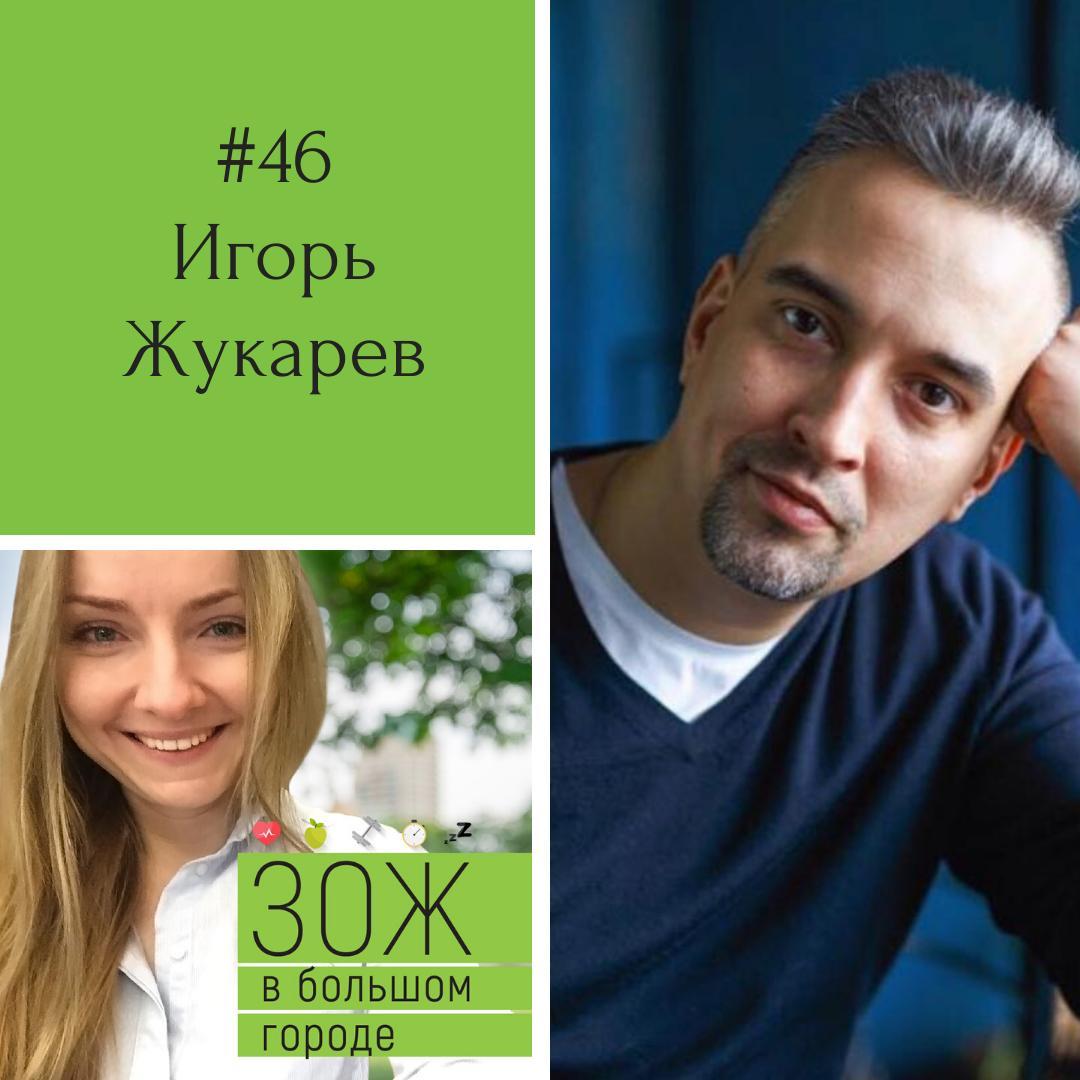 #46. Игорь Жукарёв. Вегетарианство с умом: как отказаться от мяса и почувствовать себя лучше?