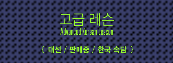 Advanced Korean Lesson - Election, Praises, Working