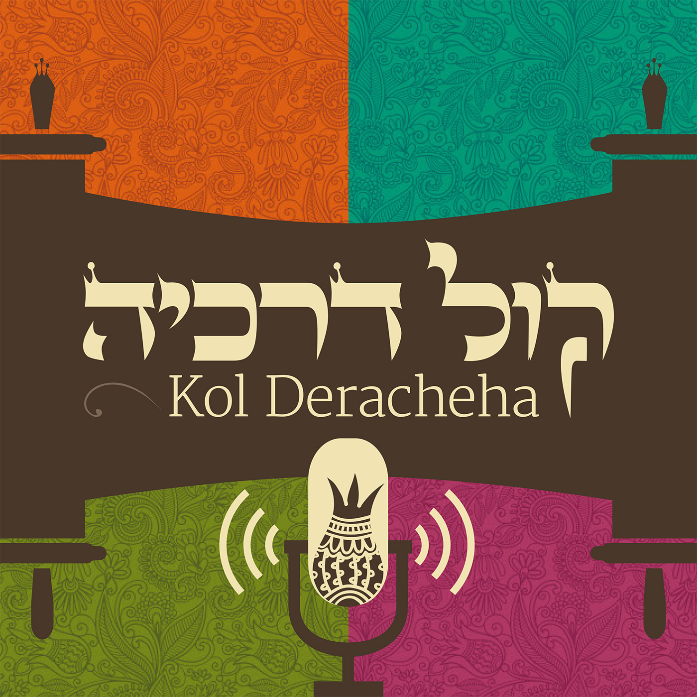 Artwork for Talking about Talmud Torah with Shayna Goldberg