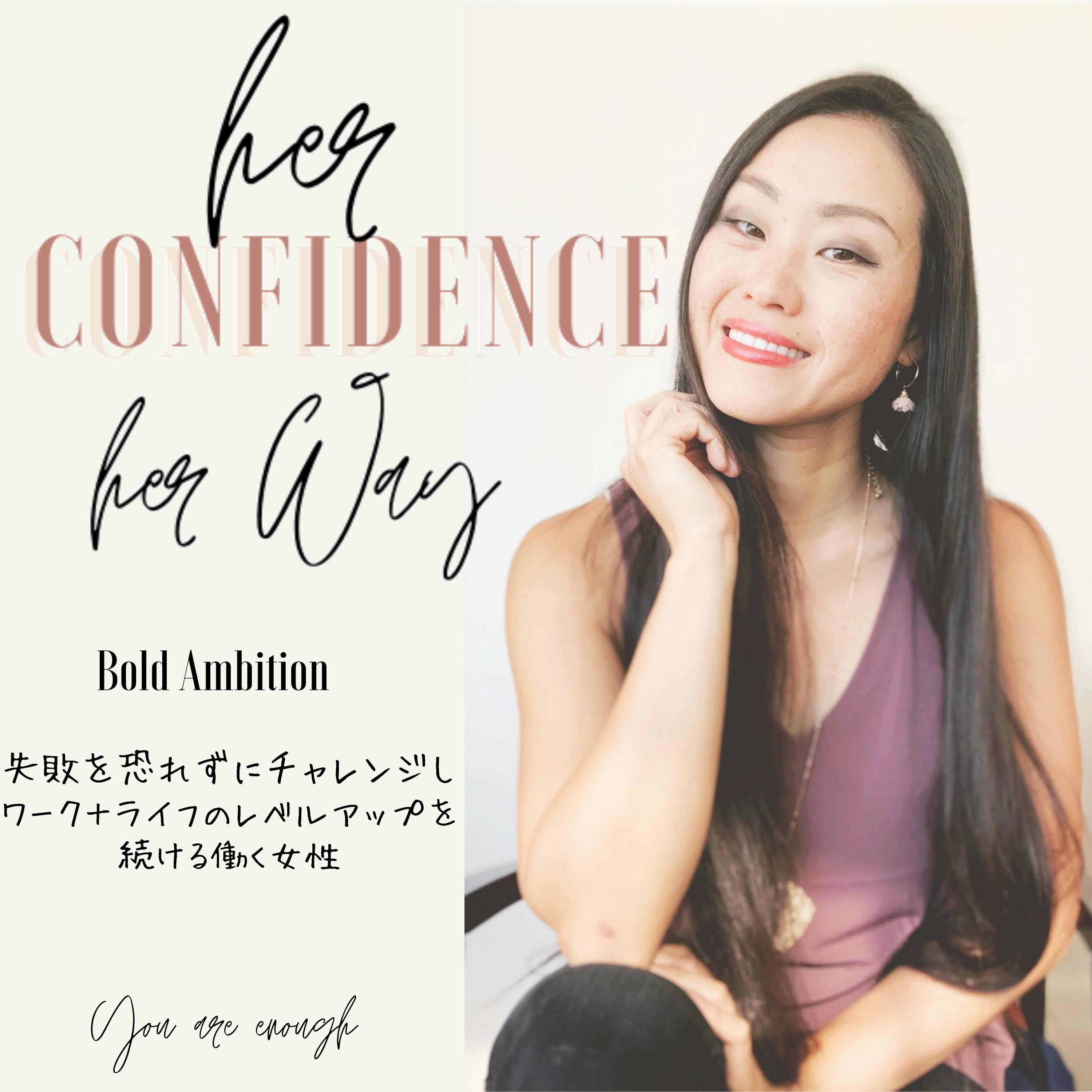 Her Confidence Her Way |アメリカ発、女性のワークライフ+自信+マインドセット