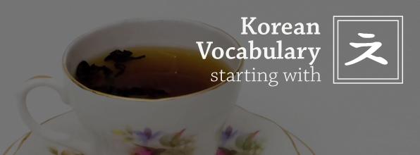"TTMIK - Korean Vocabulary Starting with ""ㅊ"""